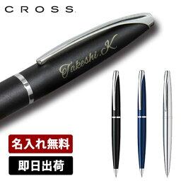 CROSS ボールペン 【即納可能】ボールペン 名入れ クロス ATX ボールペン ブラック ブルー ピュアクローム