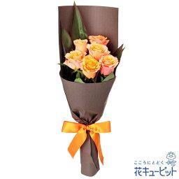 オレンジ 花キューピット【お祝い】オレンジバラ6本の花束yc00-512074 誕生日 退職 歓送迎 結婚 記念日 プレゼント 【あす楽対応_北海道】【あす楽対応_東北】【あす楽対応_関東】