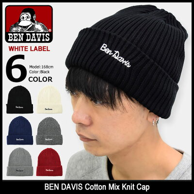 ベンデイビス BEN DAVIS ニット帽 コットン ミックス ニット キャップ ホワイトレーベル(BENDAVIS BDW-9526 Mix Knit Cap 帽子 ニットキャップ ビーニー beanie メンズ レディース ユニセックス 男女兼用 ベン デイビス ベン・デイビス ベンデービス)