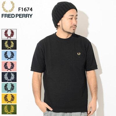 フレッドペリー FRED PERRY Tシャツ 半袖 メンズ ピケ ポケット 日本企画(FREDPERRY F1674 Pique Pocket S/S Tee JAPAN LIMITED ティーシャツ T-SHIRTS カットソー トップス 鹿の子 フレッド ペリー フレッド・ペリー)[M便 1/1]