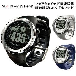 ゴルフ用GPS ゴルフ用GPSナビ ゴルフナビ 腕時計タイプ 腕時計型 フェアウェイナビ機能 日本プロゴルフ協会推薦品 ウォッチタイプ Shot Navi(ショットナビ) W1-FW