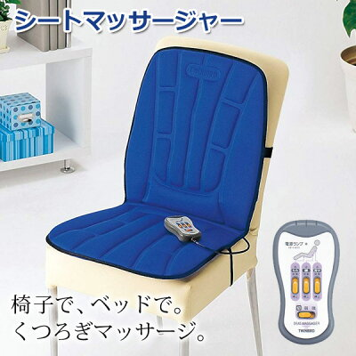 シートマッサージャー 今使っているイスがマッサージチェアに変身!クッション感覚で使える マッサージ器 シートマッサージ器 座椅子マッサージャー TWINBIRD(ツインバード) EM-2537BL ブルー