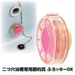 バス保温器のギフト スポっとはめるだけで、お風呂のお湯が冷めにくくなる 入浴 グッズ 保温 簡単設置 省エネ●ふろッキーDX(フロッキーDX)