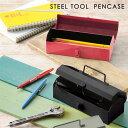 メガネケース レディース スチールツールボックスミニ STEEL TOOL BOX MINI ペンケース 眼鏡ケース ツールボックス 工具入れ メガネケース 筆箱 おもしろ おもしろ おしゃれ 工具箱 ギフト プレゼント あす楽