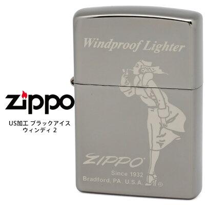 【Zippo ジッポ ウィンディ】 Zippo ウィンディ 2 ジッポー ZIPPO ブラックアイス US加工 レーザー彫刻 ライター 【お取り寄せ】【RCP】