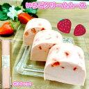 ムース・ババロア 苺クリームムース 大容量 業務用 イチゴ いちご 苺スイーツ ピンク おもてなし 子供 お菓子 なめらか ゼリー イチゴミルク
