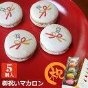 マカロン お祝い マカロン 5個入 寿 御祝 内祝い 結婚祝い 出産祝い ギフト 贈答品 贈り物 おもしろ お菓子 洋菓子 焼き菓子 スイーツ (gift)