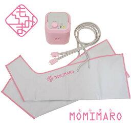 エアーマッサージ 【テクノ高槻】もみまろ MOMIMARO 家庭用エアマッサージ器 日本製 M-10