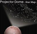 バス プラネタリウム ProjectorDome Star Map プロジェクタードーム スターマップ 星座 バスライト インテリアライト プラネタリューム 【ギフト プレゼント】