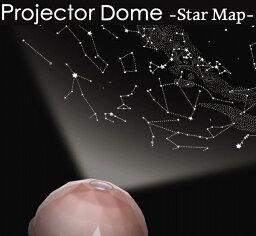 バス プラネタリウム ProjectorDome Star Map プロジェクタードーム スターマップ 星座 バスライト インテリアライト プラネタリューム 【母の日 ギフト プレゼント】