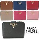 プラダ 二つ折り財布 レディース プラダ 折財布 レディース 1ML018 QWA 二つ折り財布 サフィアーノメタル レザー PRADA SAFFIANO METAL