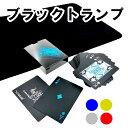トランプ 【5%還元】【送料無料】 ブラック トランプ 黒い マジック カード 手品 ポーカー 大富豪