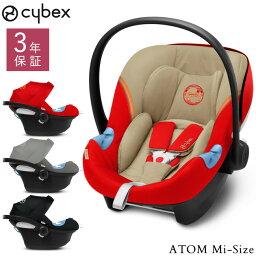 高機能ベビーシート cybex サイベックス ATOM Mi-Size チャイルドシート 新生児 シートベルト取り付け ベビーシート R129 i-size 赤ちゃん 安全 おしゃれ 出産祝い 【送料無料】