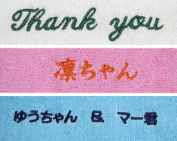 名入れタオル 名入れ 文字の大きさ1.3cm角 1〜9枚今治タオル