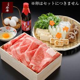 肉セット 【人形町 今半】黒毛和牛すき焼きセットC(約3人前)【牛肉】【冷蔵便】