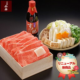 肉セット 黒毛和牛すき焼きセットC(約2人前)[化粧箱入り]【冷蔵便】
