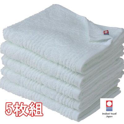 送料無料 今治タオル ホテルタイプ 今治 フェイスタオル 5枚組 白 約34×85cm 今治ブランド