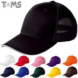 帽子(キャップなど) トムス キャップ ユニセックス メンズ レディース 無地 CAP 帽子 コットンツイル ラッセルメッシュ サンドイッチバイザー RTC F ウェア アクセサリー シンプル TOMS 00709