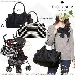 ケイトスペード マザーズバッグ Kate Spade ケイトスペード クラシック スティーブ ナイロン ベビー バッグ classic stevie nylon baby bag 正規品 □