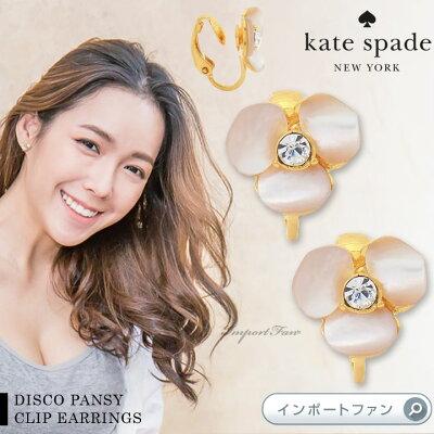 【決算SALE!30%オフ】ケイトスペード ディスコ パンジー クリップイヤリング Kate Spade DISCO PANSY CLIP EARRINGS 【あす楽対応】□