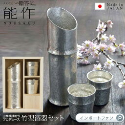 竹の酒器セット 能作 日本橋ゆかり コラボ作品 竹型 酒器 3点セット 片口 ぐい呑 錫 100% 日本製 桐箱入 □