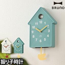 鳩時計 壁掛け時計 バードモビールクロック BRUNO ブルーノ 振り子時計 シンプル かわいい キュート おしゃれ 小屋 ペンデュラムクロック 小鳥 雲 インテリア