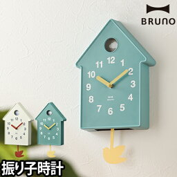 BRUNO(ブルーノ) 時計 壁掛け時計 バードモビールクロック BRUNO ブルーノ 振り子時計 シンプル かわいい キュート おしゃれ 小屋 ペンデュラムクロック 小鳥 雲 インテリア