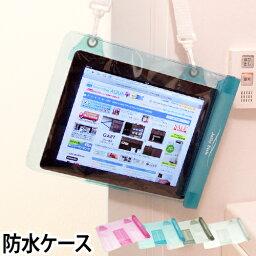 ipad ウォータープルーフケース iPadケース Jelly Fish ジェリーフィッシュ XL light iPad対応 タブレットバッグ 防水ケース 防沫 防滴 防水 iPad プレゼント ギフト 景品 かわいい