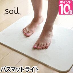 soil  珪藻土  バスマット 珪藻土 日本製 soil(ソイル) 薄型ライトモデル 速乾 お風呂 マット 足拭きマット 大きい 吸収 吸水マット