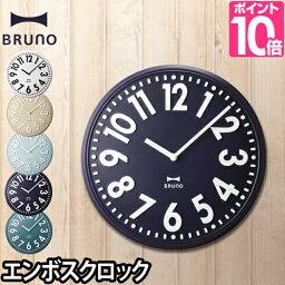 BRUNO(ブルーノ) 時計 壁掛け時計 BRUNO ブルーノ エンボスウォールクロック BCW013 おしゃれ 北欧 見やすい デザイン シンプル