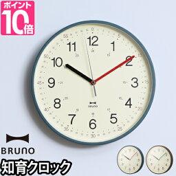 BRUNO(ブルーノ) 時計 壁掛け時計 BRUNO ブルーノ イージータイムクロック 知育クロック 知育掛け時計 子ども キッズ おしゃれ 見やすい デザイン シンプル