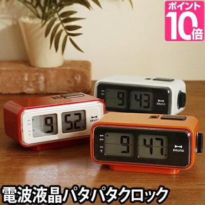 電波時計/目覚まし時計 LCDレトロアラームクロック S 置時計 目覚し時計 デジタル BRUNO ブルーノ BCR003