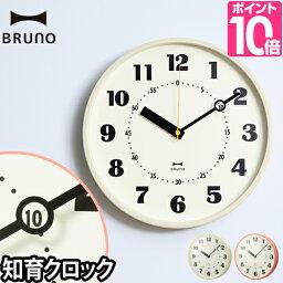 BRUNO(ブルーノ) 時計 壁掛け時計 BRUNO ブルーノ ポイントミニッツクロック 知育クロック 知育掛け時計 子ども キッズ おしゃれ 見やすい デザイン シンプル