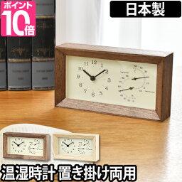 温湿時計 温湿時計/置き時計 レムノス フレーム Lemnos FRAME おしゃれ 北欧 木製 デザイン シンプル LC13-14 日本製