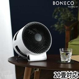 ボネコ サーキュレーター 扇風機 BONECO ボネコ AIR SHOWER FAN F100 送風機 おしゃれ 静音 20畳 シロカ おしゃれ デザイン シンプル 北欧 白 ホワイト