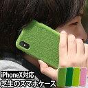iPhone X ケース Shibaful シバフル Yoyogi Park iPhoneX用 スマホケース ハードケース 芝生 日本製 ◆メール便配送◆