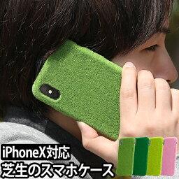 芝生 スマートフォンケース iPhone X ケース Shibaful シバフル Yoyogi Park iPhoneX用 スマホケース ハードケース 芝生 日本製 ◆メール便配送◆