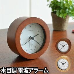 目覚し時計 電波時計/目覚まし時計 アラームクロック モルトー アナログ ミニ 置時計 目覚し時計