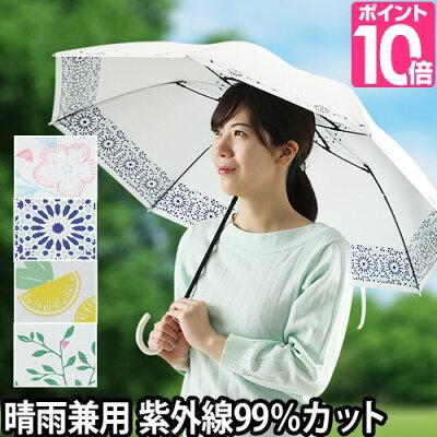 折りたたみ傘晴雨兼用傘 ヒートカットショートジャンプ 日傘 折り畳み傘 ジャンプ傘 晴雨兼用 UVカット 紫外線カット 99%以上 白い日傘 雨傘 親骨55cm mabu マブ