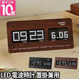 目覚し時計 置き掛け時計 LEDクロック スターキー 電波時計 目覚まし時計 置き時計 掛け時計 置き掛け兼用 シンプル LED CLOCK Starkey