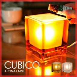 アロマライトのギフト 【照明(しょうめい)/アロマライト】【送料無料】クービコ アロマランプ CUBICO AROMA LAMP KL-10165 KL-10166 ディフューザー コンセント インテリアライト