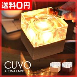 アロマディフューザーのギフト 【照明(しょうめい)/アロマライト】【送料無料】クーヴォ アロマランプ CUVO AROMA LAMP KL-10215 KL-10216 ディフューザー コンセント インテリアライト