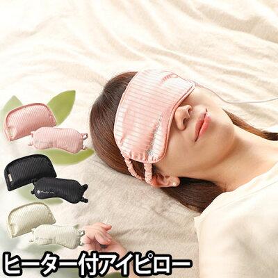 アイマスク アイピロー ルルド めめホットチャージ ホット プラス ギフト かわいい 安眠 疲れ目 繰り返し AX-KX512
