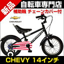 シボレー 子供用自転車 自転車 14インチ 子供自転車 幼児用自転車 補助輪 男の子 女の子 CHEVY KID'S14 BMX シボレー