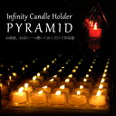 キャンドルスタンド 無限連鎖キャンドルホルダー(ピラミッド)奥行きのあるキャンドルの灯りで素敵なコーディネートを