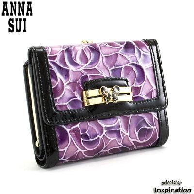<クーポン配布中>アナスイ 財布 がま口財布 三つ折り財布 ANNA SUI 紫 305592-90 ブランド レディース 婦人