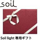 soil  珪藻土  ソイル バスマット ライト Soil light + カバーセット 専用ギフト