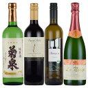 ワイン飲み比べセット 赤 ワイン 白 ワイン スパークリング 日本酒 が全部入った4本セット 送料無料 飲み比べ
