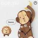 振り子時計 DOBUTSU [ どうぶつ ]■ 振り子時計 | 壁掛け時計 【 インターフォルム 】