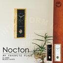 振り子時計 Nocton [ ノクトン ]■ 振り子時計 | 壁掛け時計 | 置時計 【 インターフォルム 】